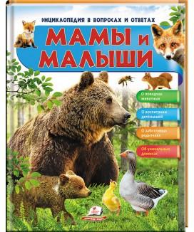 Мамы и малыши (Медведь). Энциклопедия в вопросах и ответах