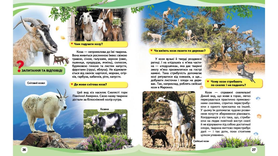 Свійські тварини та їхні дикі родичі. Енциклопедія у запитаннях і відповідях