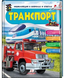 Транспорт. История изобретений. Энциклопедия в вопросах и ответах