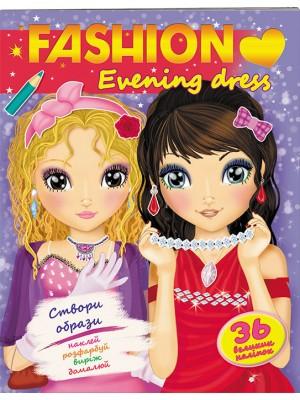 Модні дівчата. Вечірній образ. Evening dress