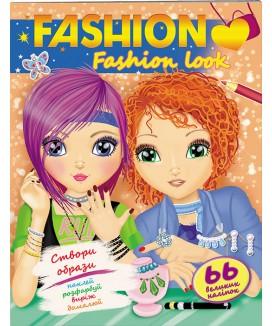 Модні дівчата. Створи свій стиль. Fashion look