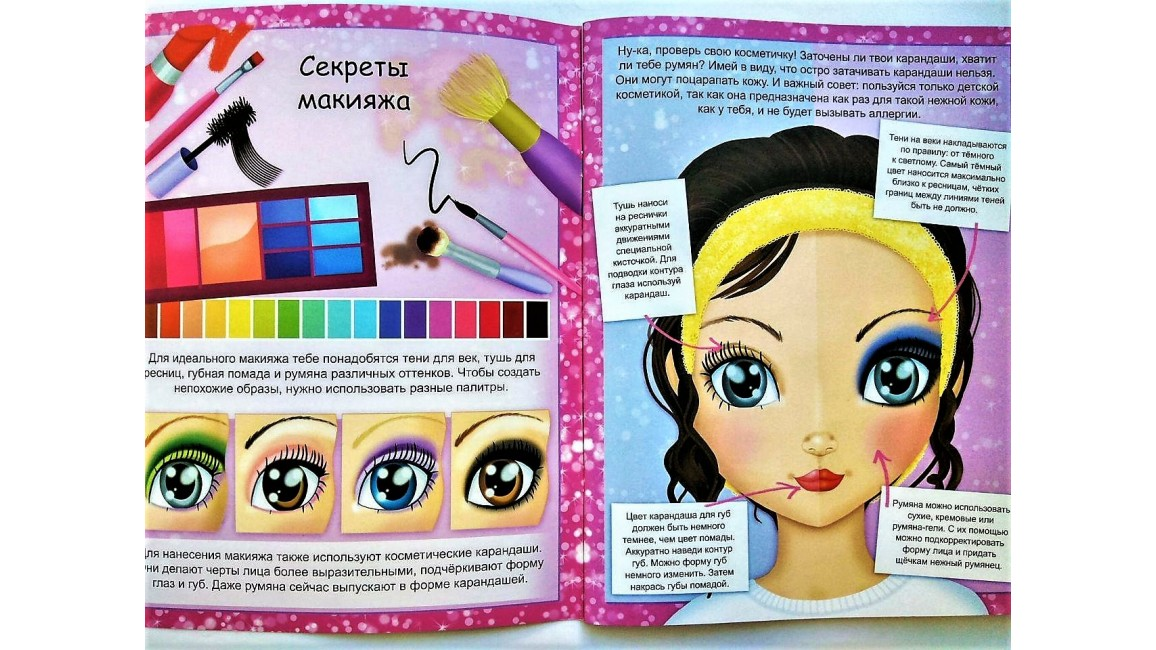 FASHION Make-up. Макияж.