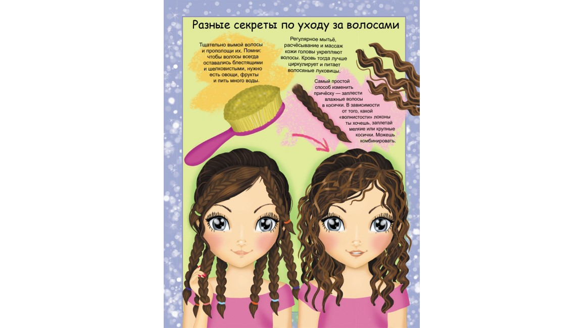 FASHION Hair&Nails. Прически и маникюр.