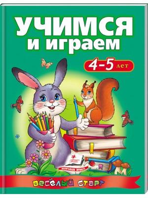 Учимся и играем. 4-5 лет