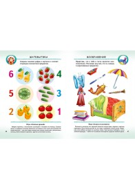 Тесты малышам с игровыми заданиями. 3+