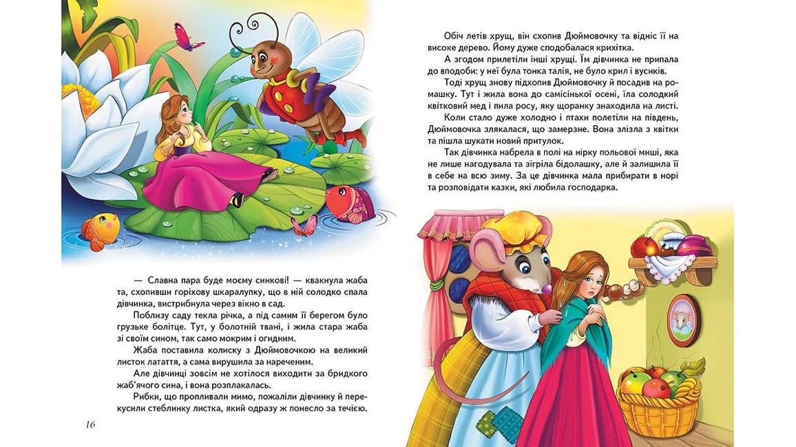 Перші казки малюка. Золота колекція