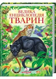 Велика енциклопедія тварин. Золота колекція