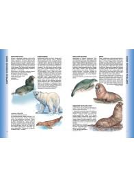Велика енциклопедія тварин