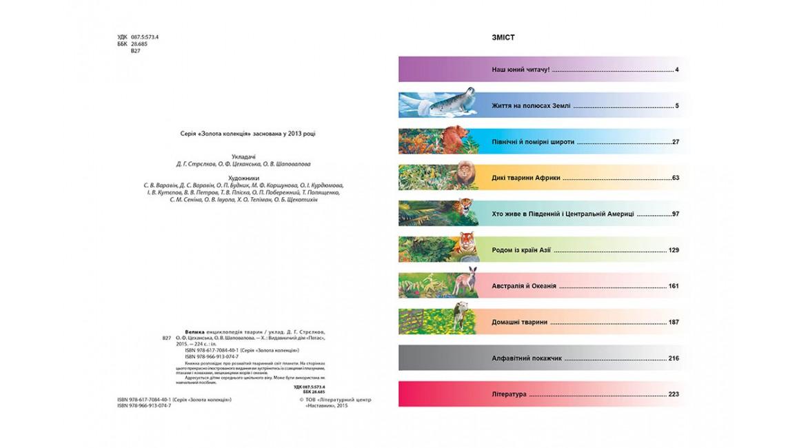 Большая энциклопедия животных. Золотая коллекция
