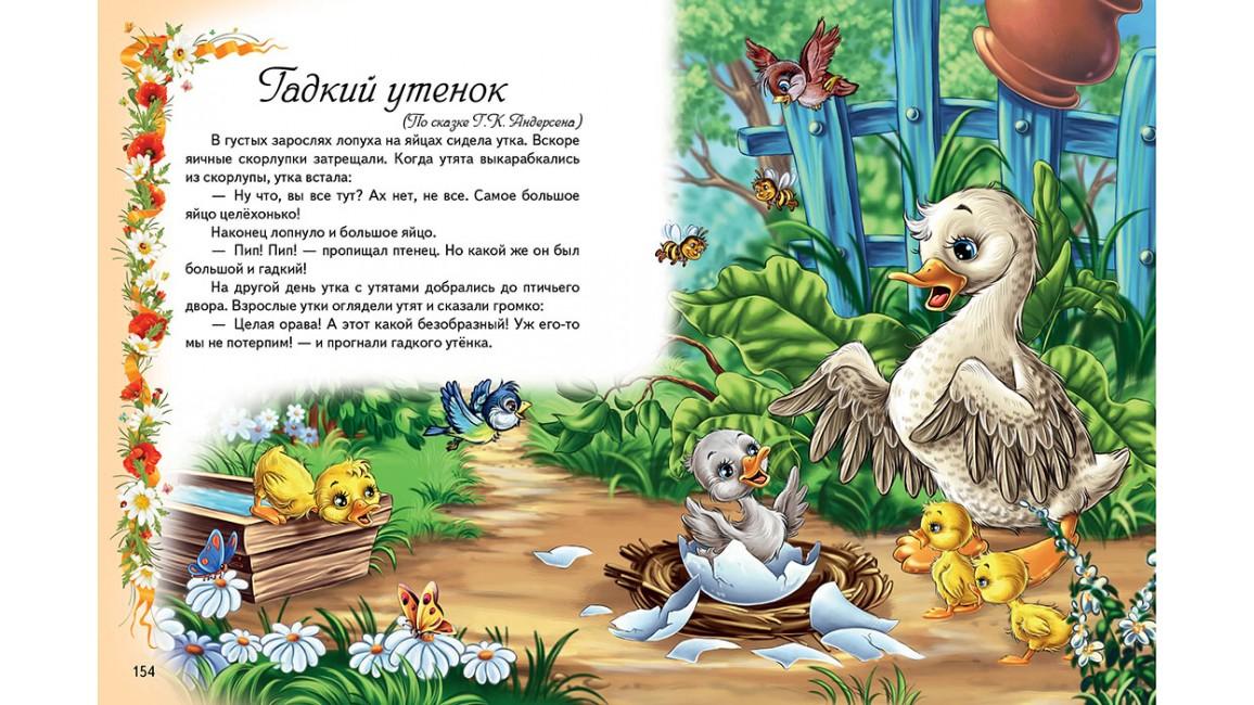 Первые сказки малыша. Золотая коллекция