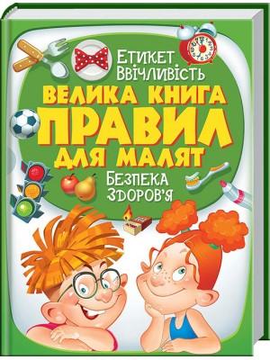 Велика книга правил для малят