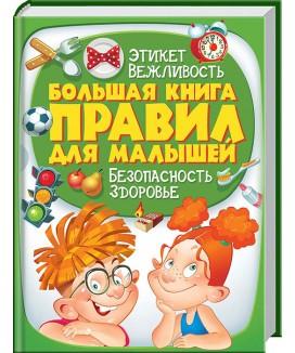 Большая книга правил для малышей