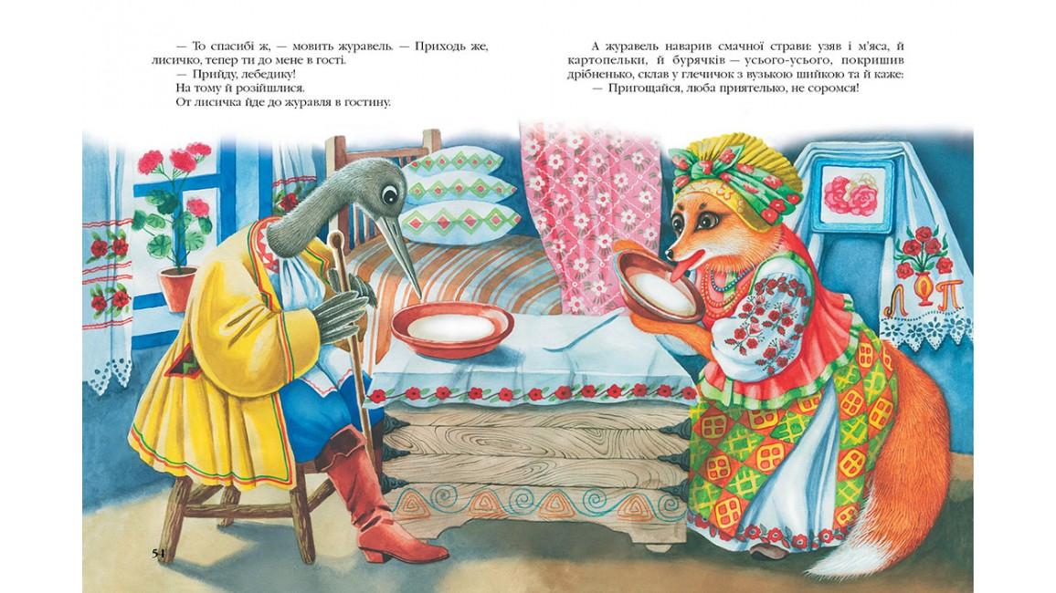 Улюблені казки малюка. Золота колекція