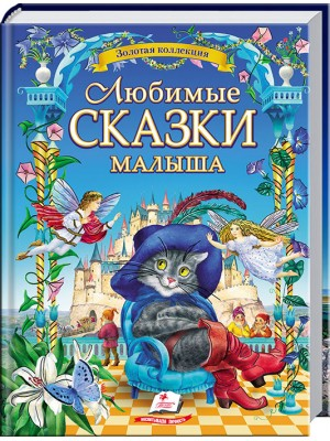 Любимые сказки малыша