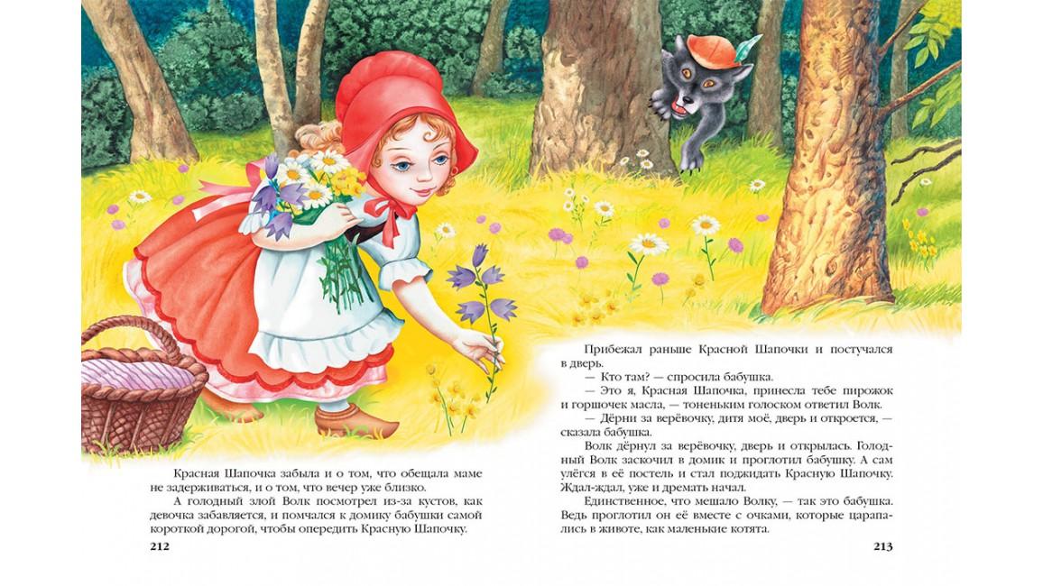 Любимые сказки малыша. Золотая коллекция