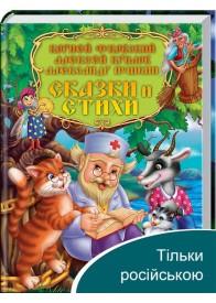 Казки та вірші. Чуковский, Крилов, Пушкин. Золота колекція