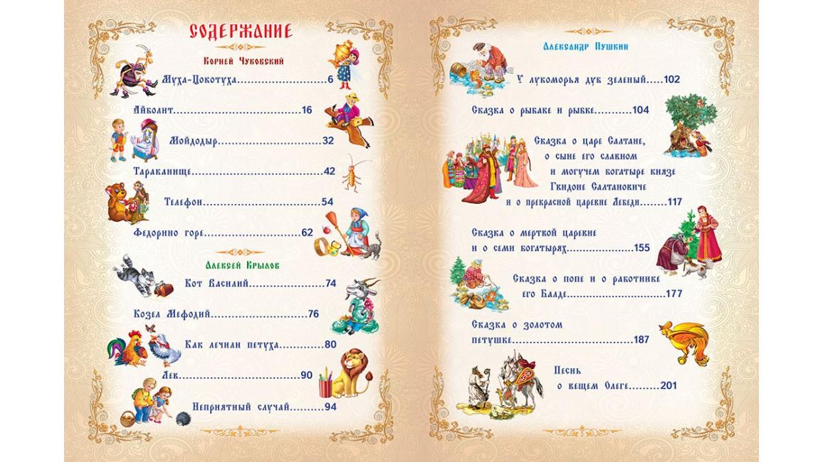 Сказки и стихи. Чуковский, Крылов, Пушкин. Золотая коллекция