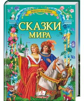Сказки мира. Золотая коллекция