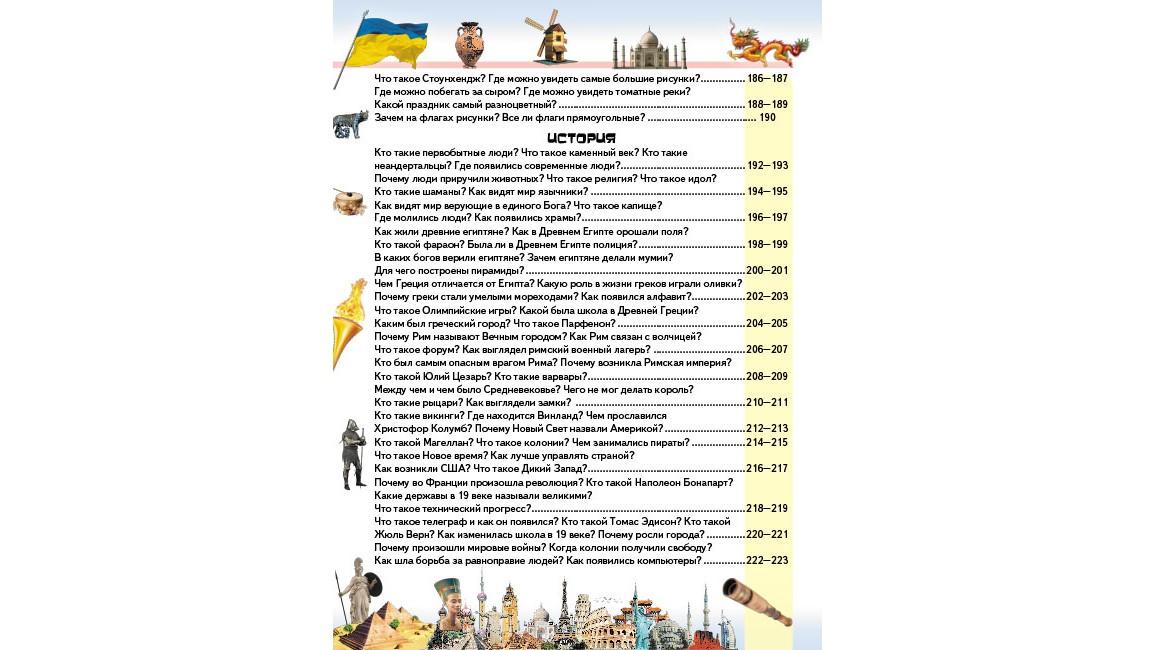 Большая энциклопедия почемучки в вопросах и ответах