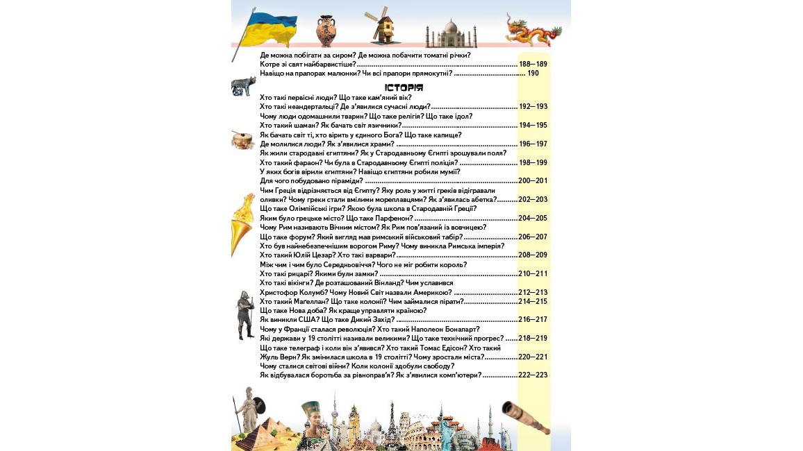 Велика енциклопедія чомусика у запитаннях і відповідях