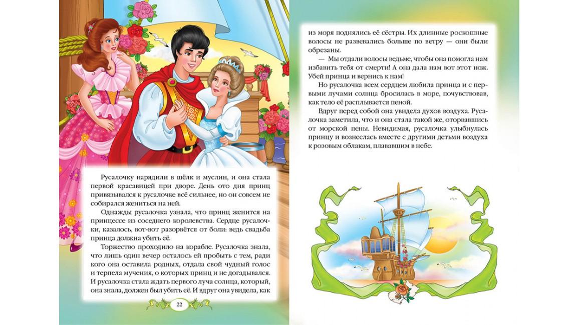 Ганс Кристиан Андерсен. Сказки. Любимые авторы