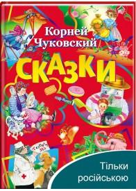 Казки. Корній Чуковський (80 с.)