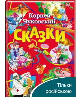 Корній Чуковський. Казки. Улюблені автори