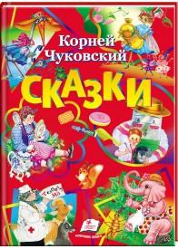 Сказки. Корней Чуковский (80 с.)