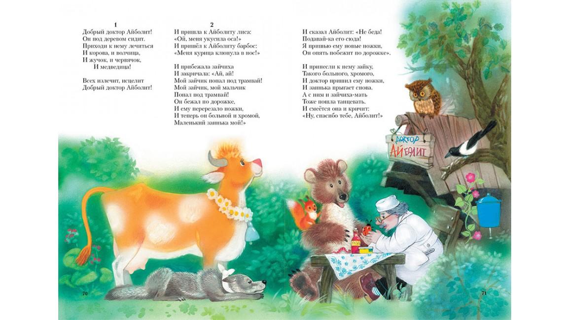 Корней Чуковский. Сказки. Любимые авторы