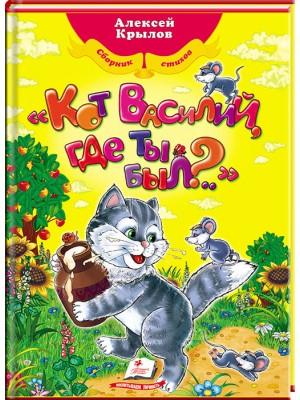 «Кот Василий, где ты был?..» Алексей Крылов. Любимые авторы