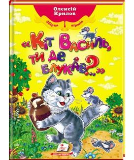 «Кіт Василь, ти де блукав?..» Олексій Крилов. Улюблені автори