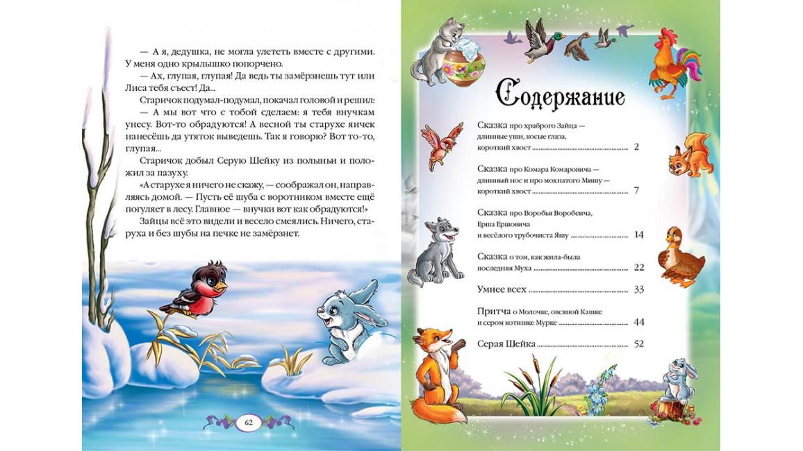 Дмитрий Мамин–Сибиряк. Сказки. Любимые авторы