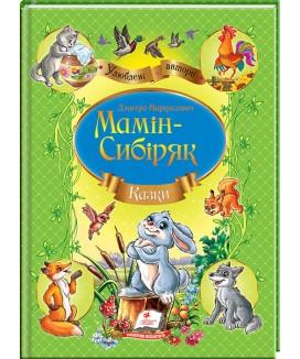 Дмитро Мамін–Сибіряк. Казки. Улюблені автори