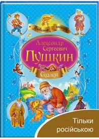 Казки. Пушкін Олександр Сергійович (А4, синій збірник)
