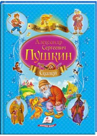 Сказки. Пушкин Александр Сергеевич (А4, синий сборник)