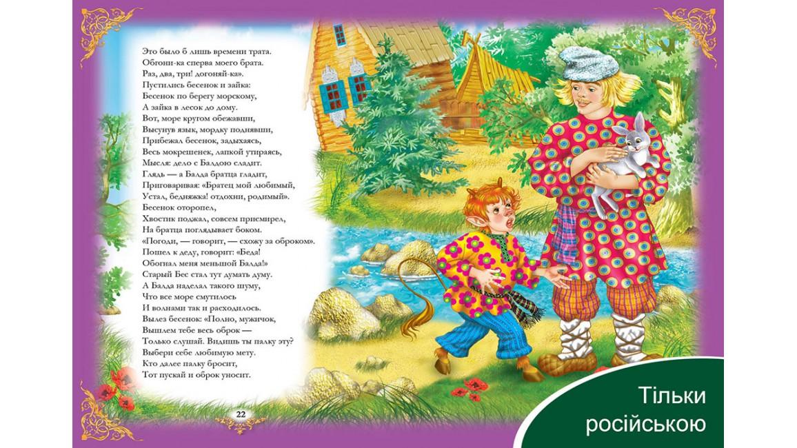 О. С. Пушкін. Казки (синій збірник). Улюблені автори