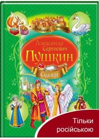 Казки. Пушкін Олександр Сергійович (А4, зелений збірник)