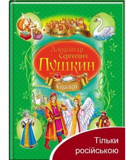 Пушкін О. С. «Казка про царя Салтана». «Казка про мертву царівну і сім богатирів»