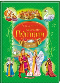 Сказки. Пушкин Александр Сергеевич (А4, зеленый сборник)