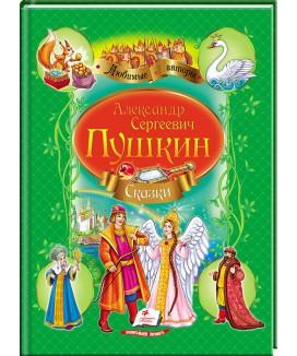 Пушкин А. С. «Сказка о царе Салтане». «Сказка о мертвой царевне и семи богатырях»