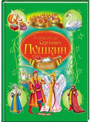 Пушкин А. С. (зеленый сборник). Любимые сказки