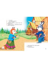 Сказки для малышей (А4 формат)