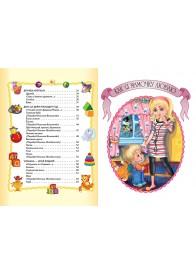 Стихи для детского сада (А4 формат)