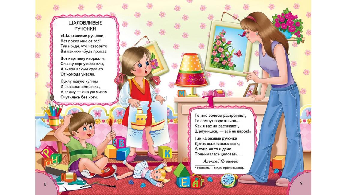 Стихи для детского сада. Сборник стихов. Любимые авторы