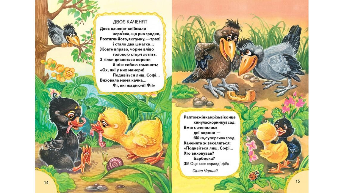 Вірші для дитячого садка. Збірка віршів. Улюблені автори