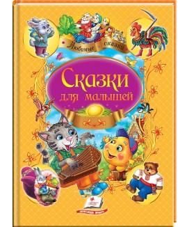 Сказки для малышей. Любимые авторы