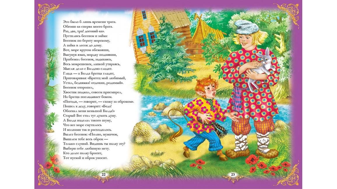 А. С. Пушкин. Сказки (синий сборник). Любимые авторы