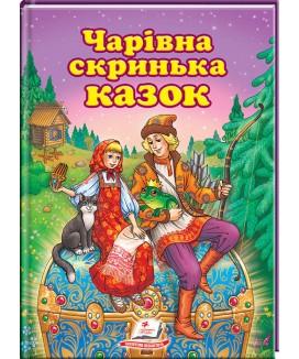 Чарівна скринька казок. Улюблені автори
