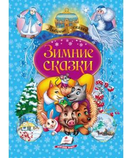 Зимние сказки. Любимые авторы