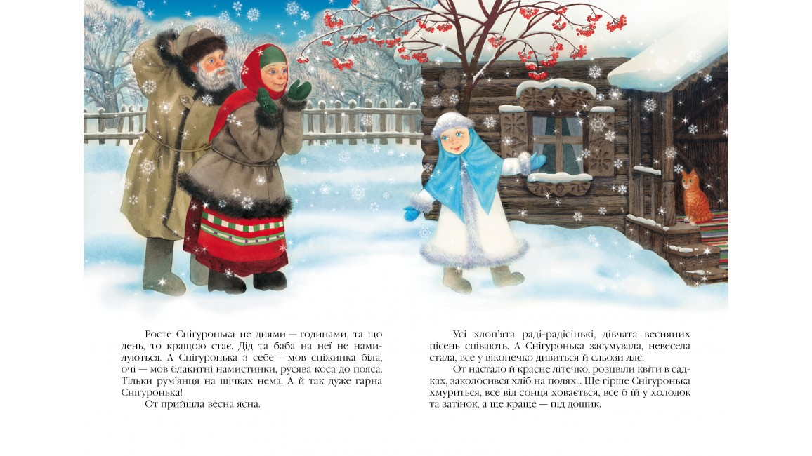 Зимові казки. Улюблені автори